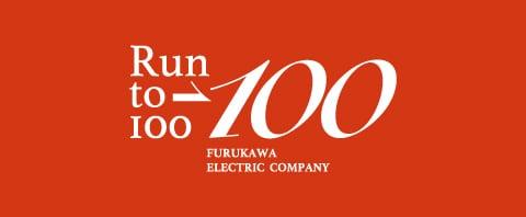 FURUKAWA ELECTRIC COMPANY 希望と発展の100周年を目指して。
